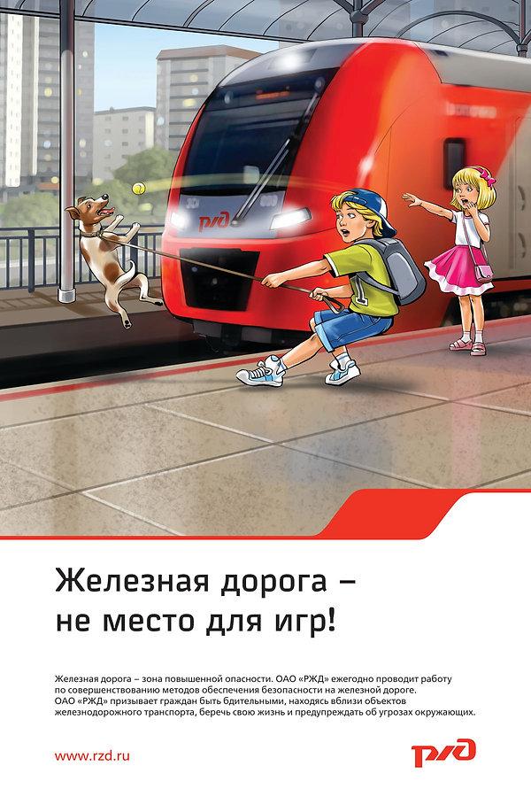 ПРИЛОЖЕНИЕ2_Макет 2_Внимание дети.jpg