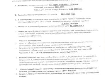 """Приказ """"Об окончании третьей четверти и организации весенних каникул"""""""