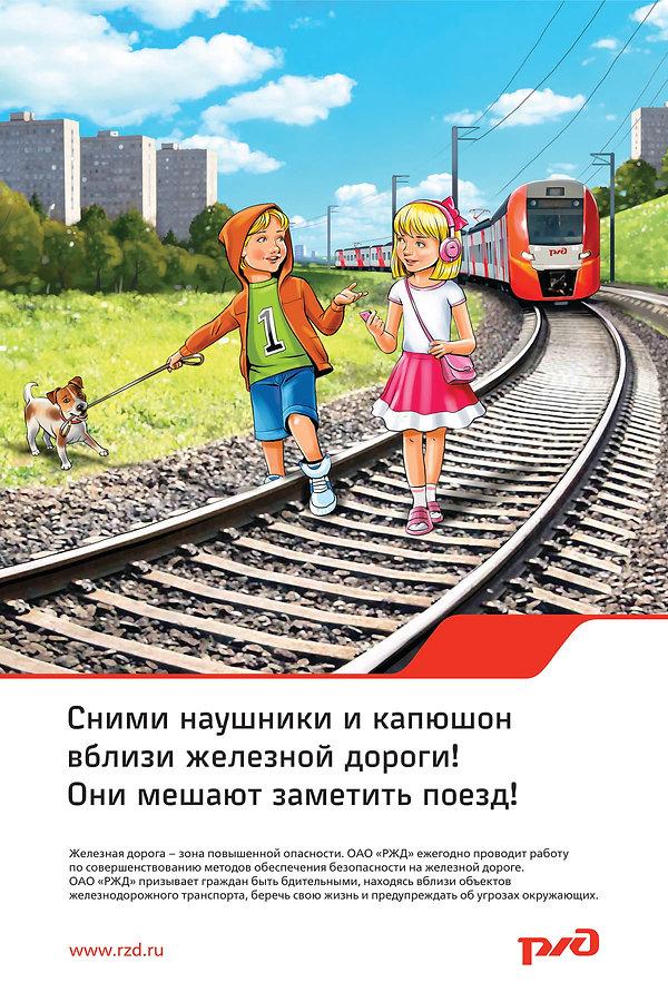 ПРИЛОЖЕНИЕ3_Макет 3_Внимание дети.jpg