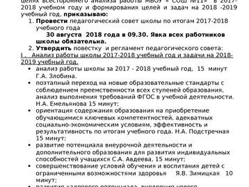 Итоговый педсовет 2018г.