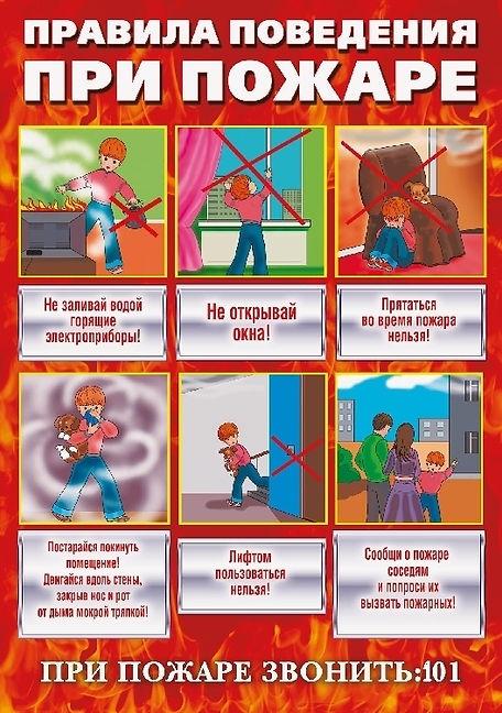 Правила поведения при пожарах.jpg