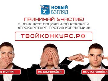 """Новый взгляд  """"Прокуратура против коррупции"""""""