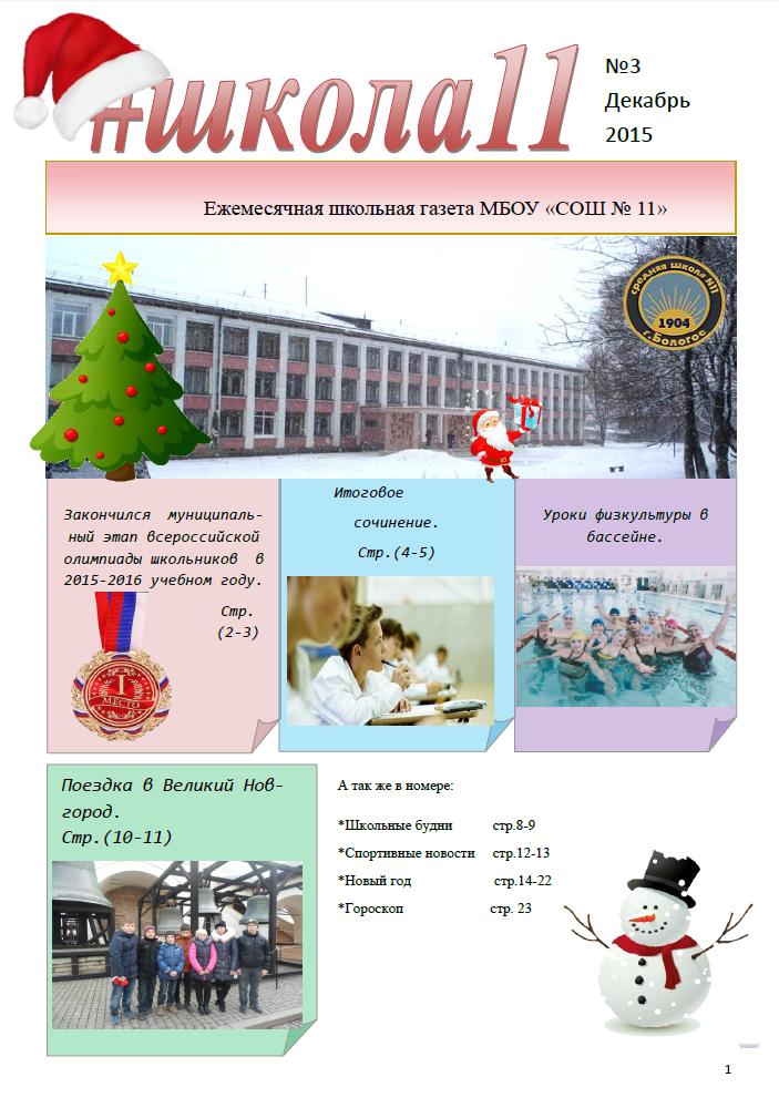 №3. Декабрь 2015