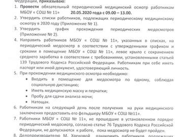 """Приказ о прохождении обязательного периодического медицинского осмотра работниками МБОУ """"СОШ &q"""