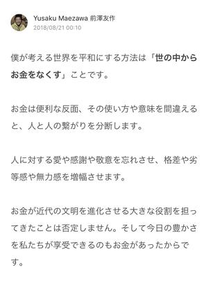 前澤氏の記事を読んで思う事。