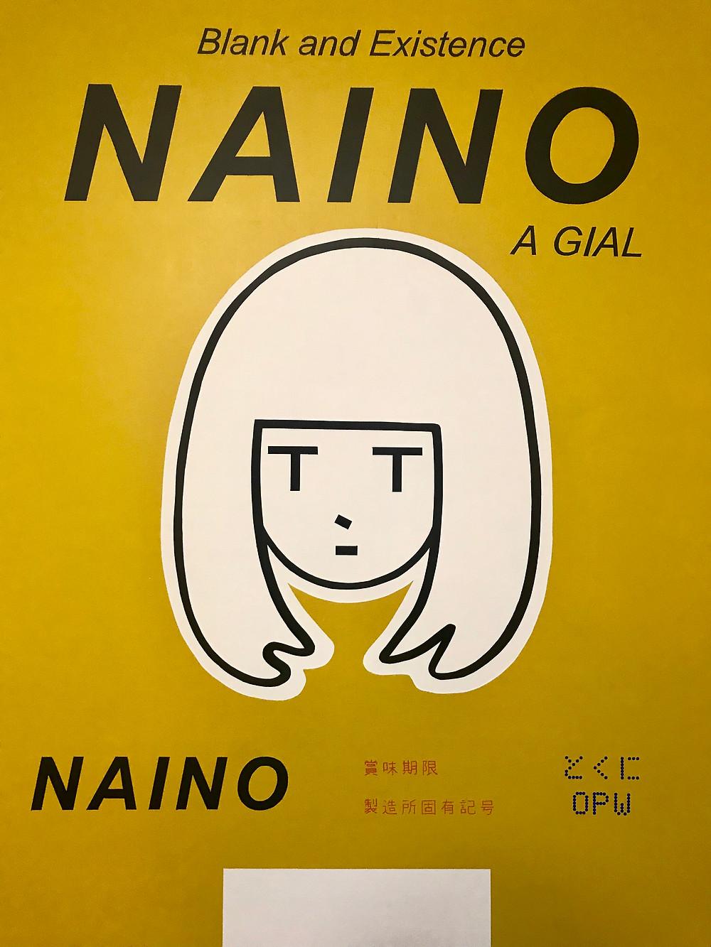 はらの パッケージ art naino harano package