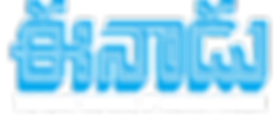 eenadu-logo-png-2.png