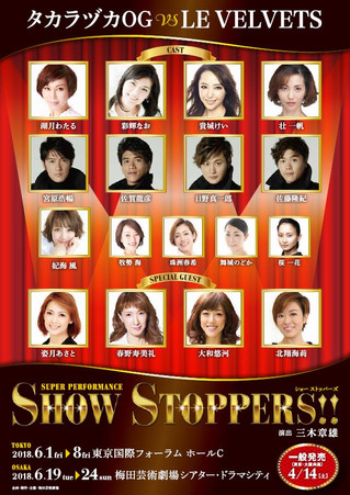 『SHOW STOPPERS!!』歌唱指導補を担当します。