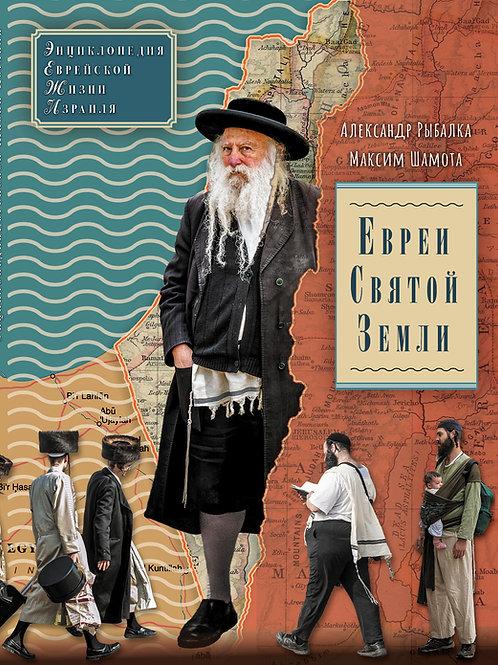 Максим Шамота, Александр Рыбалка  «Евреи Святой Земли. Энциклопедия еврейской ж
