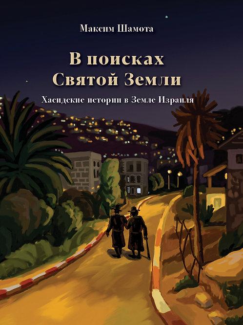 Книга «В поисках Святой Земли. Истории о Стране Израиля»