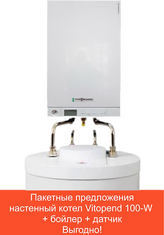 Пакетные предложения с Vitopend 100-W.pn
