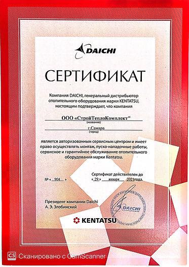 Сертификат авторизованного сервисного це