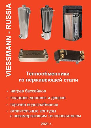 Теплообменники из нержавеющей стали.jpg