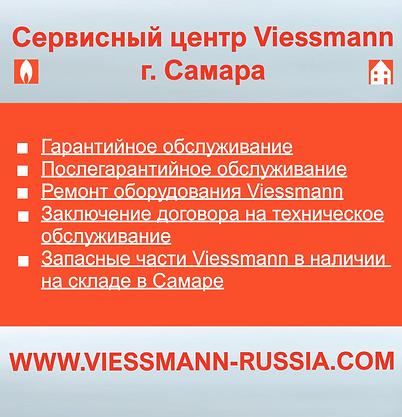 Сервисный центр Viessmann 5.png