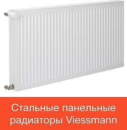 Радиатор Виссманн.jpg
