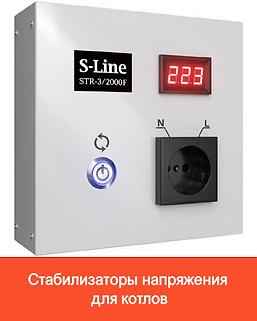 Стабилизаторы.png