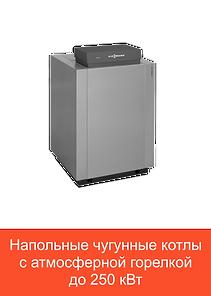 Напольные чугунные котлы.png