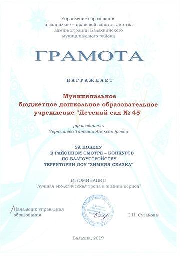 Зимняя сказка-2019.jpg