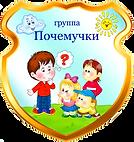 pochemuchki.png