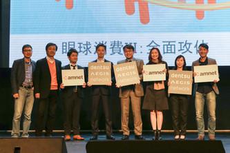 電通安吉斯集團攜手旗下品牌安納特舉辦「眼球消費Ⅲ:全面攻佔」論壇