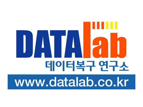 아그날 데이터복구 연구소 (www.datalab.co.kr)