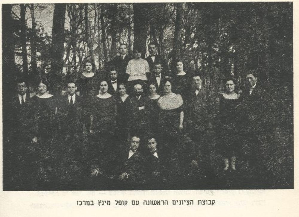 קבוצת הציונים הראשונה עם קופל מינץ במרכז