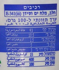 תוית ערכים תזונתיים - קוטג' 5%