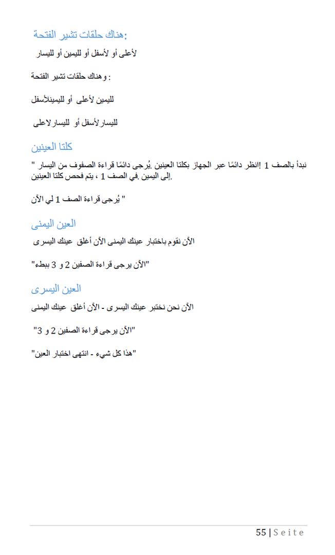 Sehtestanleitung ARABISCH Seite 2.png