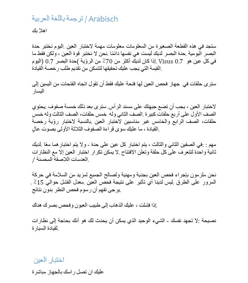 Sehtestanleitung ARABISCH Seite 1.png