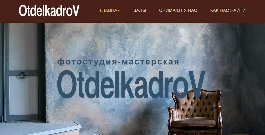(c) Otdelkadrov.org