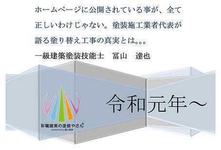 小冊子表紙_edited_edited.png