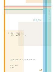 움8회_포스터2(한자제목)RGB.jpg