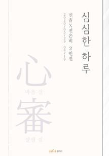민율X전은비_2인전_포스터_입구현수막fffffffff-01.jpg