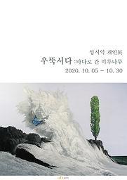 202010_성시익개인전포스터-01.jpg