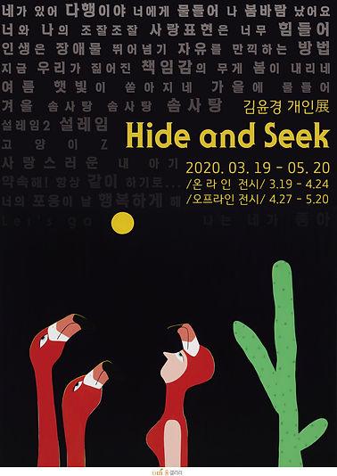 202003_김윤경개인전포스터 최종변동수정-01.jpg