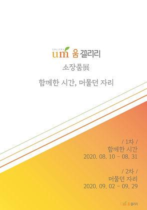 이호석탄X민율_2인전_포스터_입구현수막-01.jpg