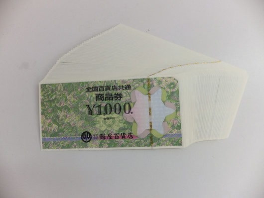 全国百貨店共通商品券 1000円商品券50枚