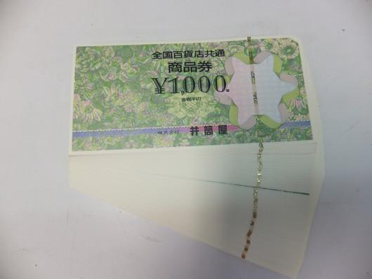 全国百貨店共通商品券 1000円券70枚