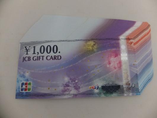 JCBギフト商品券/1000円/30枚