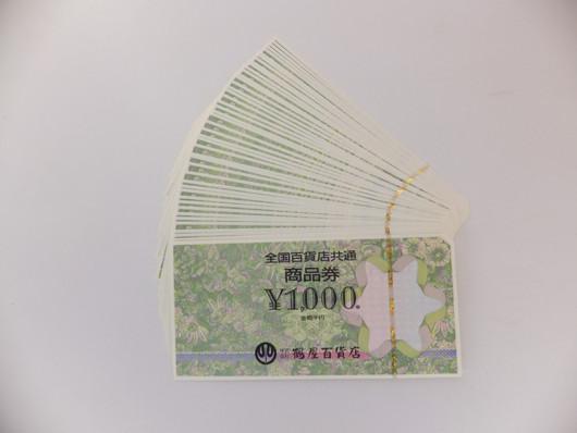 全国百貨店共通商品券1000円X50枚