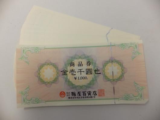 鶴屋百貨店商品券 1000円商品券35枚