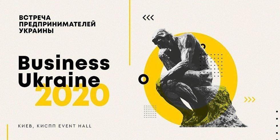 Business Ukraine 2020 - встреча предпринимателей Украины