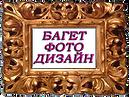 Багет-Фото-Дизайн, рамы, багет, фото, картины в Апрелевке