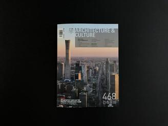 2020.05 월간 건축문화 468호