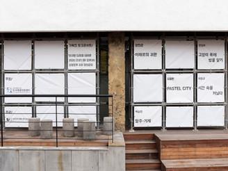 2020.12 젊은 건축가 5명이 참가한 제주 원도심 미래 풍경 건축 상상전