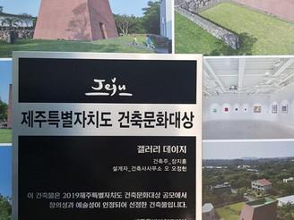 2019.10.31 제주건축문화대상 특선 수상