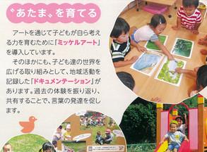 【保育】みくら保育園様のパンフレットに掲載していただきました