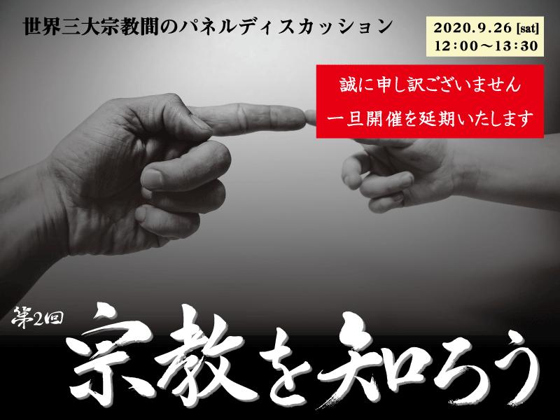 第2回-宗教を知ろうホームページスライダー(一旦延期).png