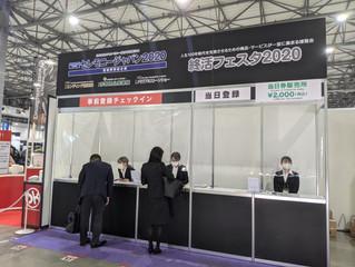 エンディング産業展 最終日