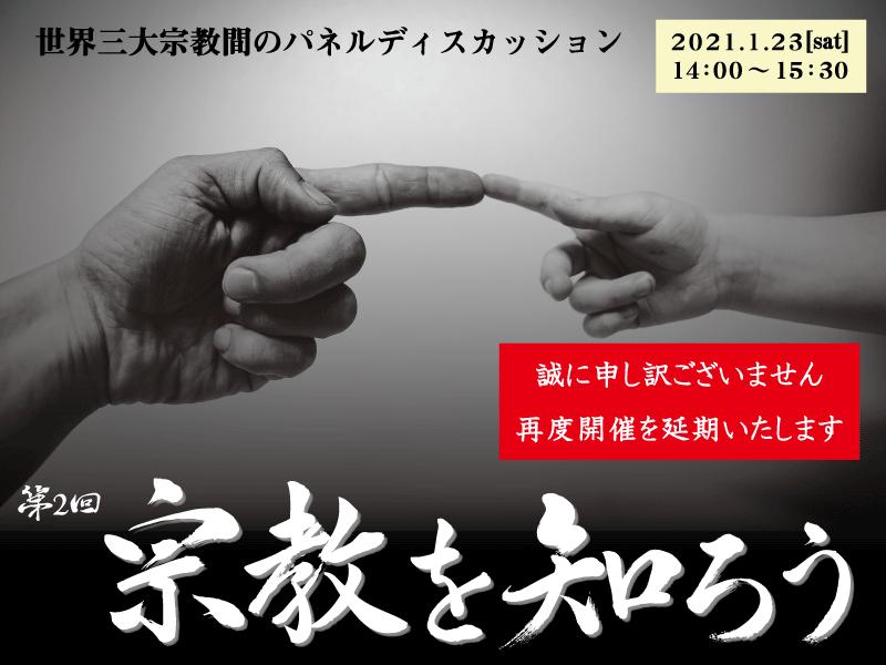 第2回-宗教を知ろうホームページスライダー(再度延期).png